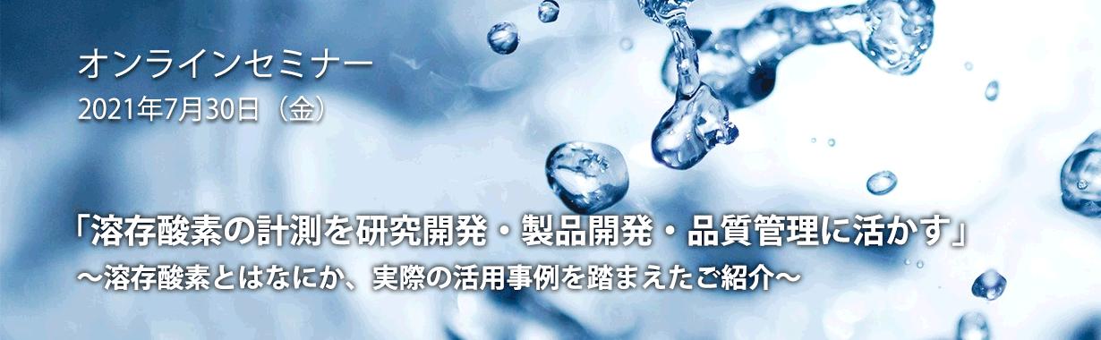 セミナー「溶存酸素の計測を研究開発・研究開発・製品開発・品質管理に活かす」