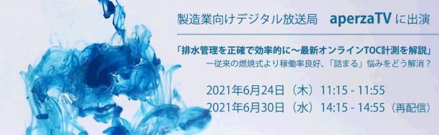 ハック・ウルトラAperzaTV出演予告